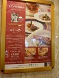 久保シェフの写真入り看板(仏蘭西料理「プルミエ」)
