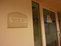 アロマテラピーサロン(本館3階)