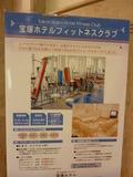 宝塚ホテル フィットネスクラブ