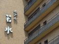 宝塚南口駅方面から見える「ホテル若水」のロゴ