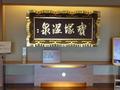 「宝塚温泉」 最上階の大浴場です