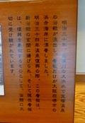明治時代の宝塚温泉の看板が、ホテル若水にある!