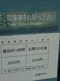 駐車料金の表示