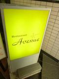 ホテル入口にある、レストラン アベニューの看板