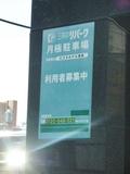 ホテル駐車場は、三井のりパークの駐車場