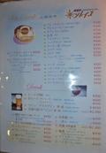 飲み物のメニュー レストラン「ソレイユ」