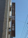 とても目立つ看板(蒲田駅方面から歩くと見えます)