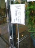 入口の立て看板