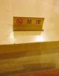 宴会場ロビーは禁煙です