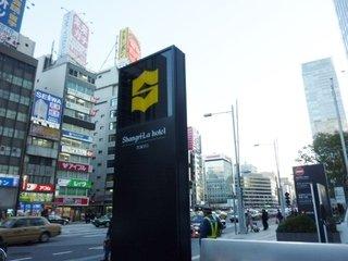 東京駅前、外堀通りにある ホテルの素敵な看板