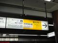 長野駅至近