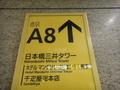 地下鉄直結の出入り口