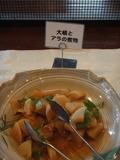 大根とアラの煮物