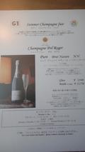 シャンパンフェアー