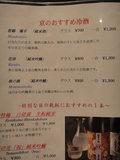 京都のお酒