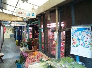 ディープ!栄町市場