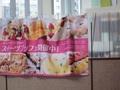 「東京ドームシティにそびえるホテル」