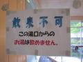 6階大浴場