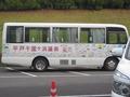 写真クチコミ:送迎バス