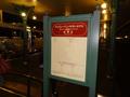 ディズニーアンバサダーホテル行きのバス時刻表