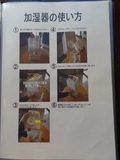 加湿器の使い方