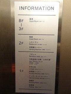 ホテルインフォメーション