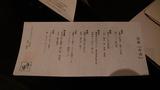 スカイレストラン「丹頂」の夕食