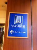 ホテル内「うらわ美術館」の入り口です。