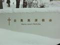 シェラリゾート白馬の教会