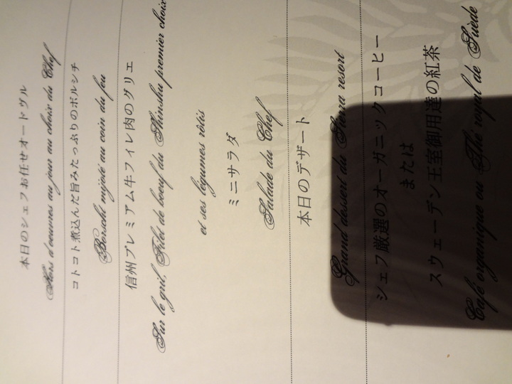 信州プレミアム牛コースのメニュー表