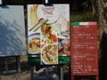 ハルニレテラスのレストラン イル・ソーニョ
