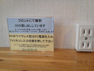 無料DVDレンタル!