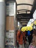 新宿駅からの無料バス乗り場
