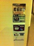 PAY TVのカード自販機