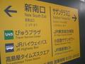 新宿駅からのアクセス その1