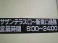 新宿駅からのアクセス その2