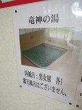 竜神の湯の案内