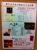 エレベーター内の宣伝