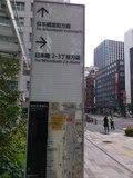 道順④日本橋室町方向へ少し進みます