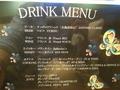 クラブラウンジの飲み物メニューです!