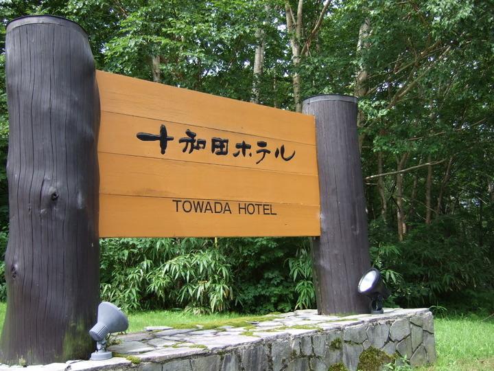 十和田ホテルの看板