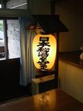 藤七温泉彩雲荘の秘湯を守る会の提灯