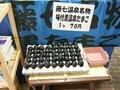 藤七温泉彩雲荘名物「味付黒温泉たまご」