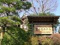 富士屋ホテルの看板