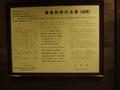 蔵王国際ホテルの温泉成分表