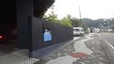 星野リゾートアンジンの看板