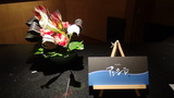 星野リゾートアンジンのロビーの生け花