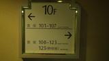 ホテルアンビア松風閣の部屋の案内指示
