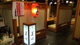 ホテルアンビア松風閣の居酒屋