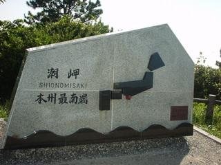 梅樽温泉ホテルシーモアの近くの潮岬